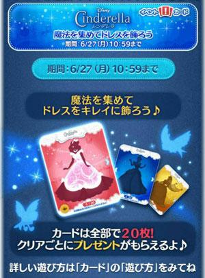 6gatsu-cinderella-event3