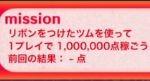 リボンをつけたツムを使って1プレイで100万点稼ごう[ツムツム ビンゴ16枚目17]