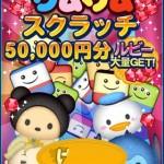 ミッキー&フレンズシリーズを使って1プレイで400万点稼ごう[ツムツム ビンゴ13枚目3]