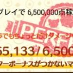 1プレイで650万点・500万点稼ごう[ツムツム ライオンキングイベント]