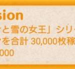 アナと雪の女王シリーズを使ってコインを合計30000枚稼ごう[ツムツム ビンゴ17枚目4]
